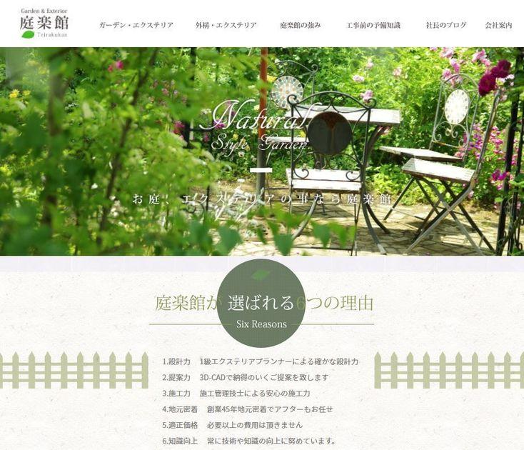 庭楽館様ホームページ