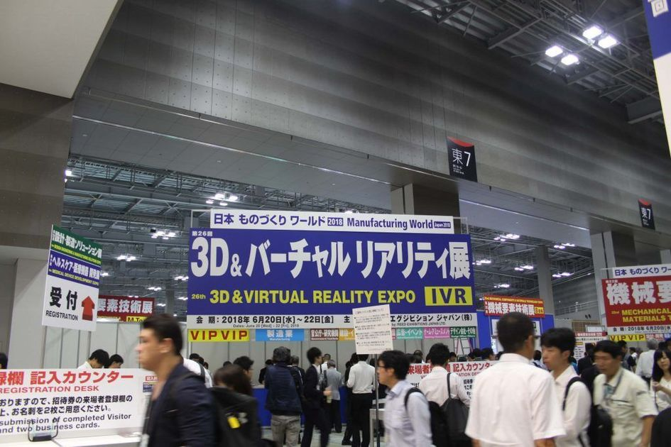 第26回 3D&バーチャル リアリティ展2