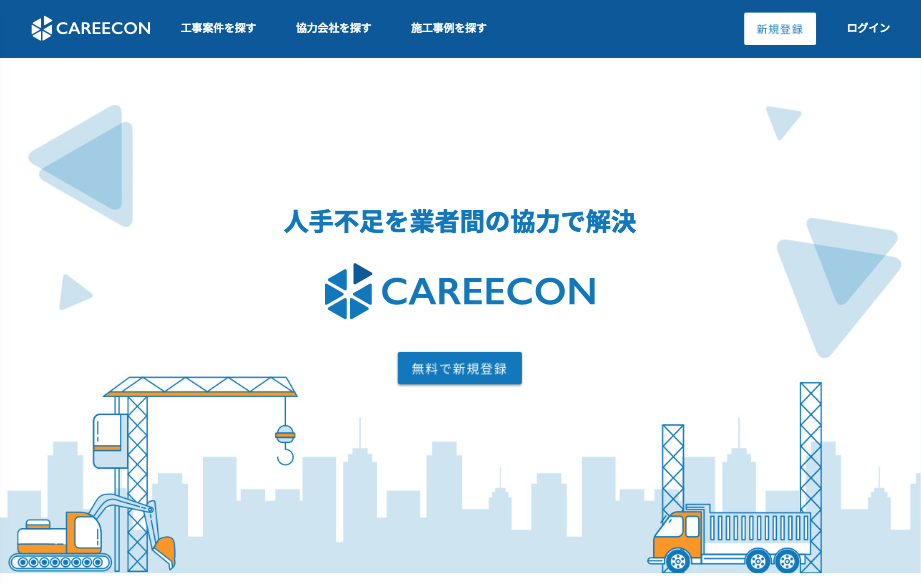 CAREECON_神様記事_トップ