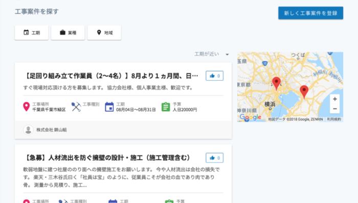 CAREECON_神様記事_工事案件