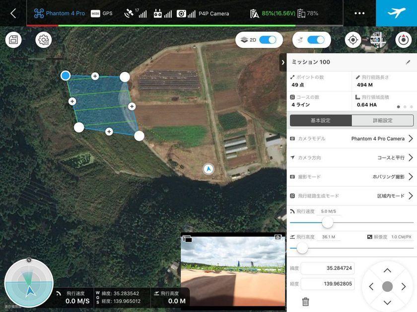 自動航行アプリ「DJI GS Pro」
