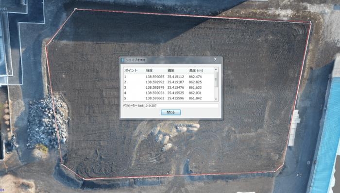Agisoft PhotoScan測定