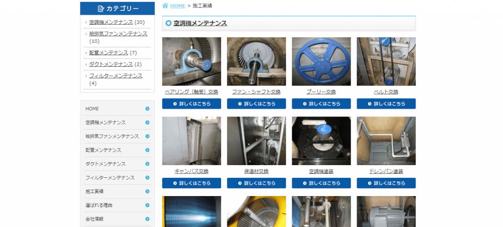 施工実績_日本空調メンテナンス株式会社