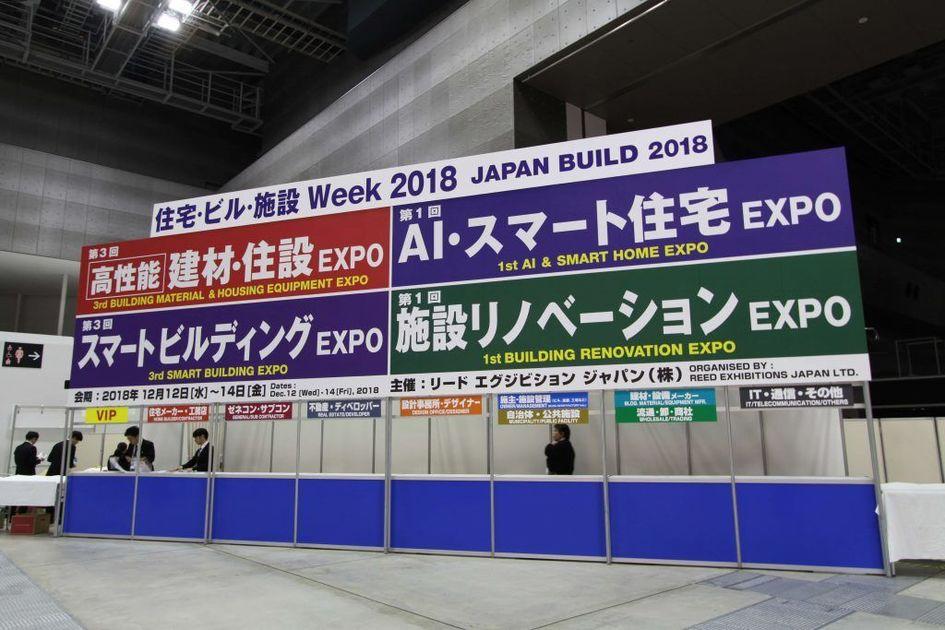 第1回AI・スマート住宅EXPO