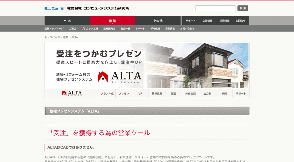 ALTAのホームページ