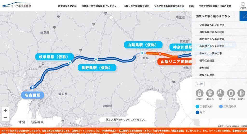 リニア新幹線の建設