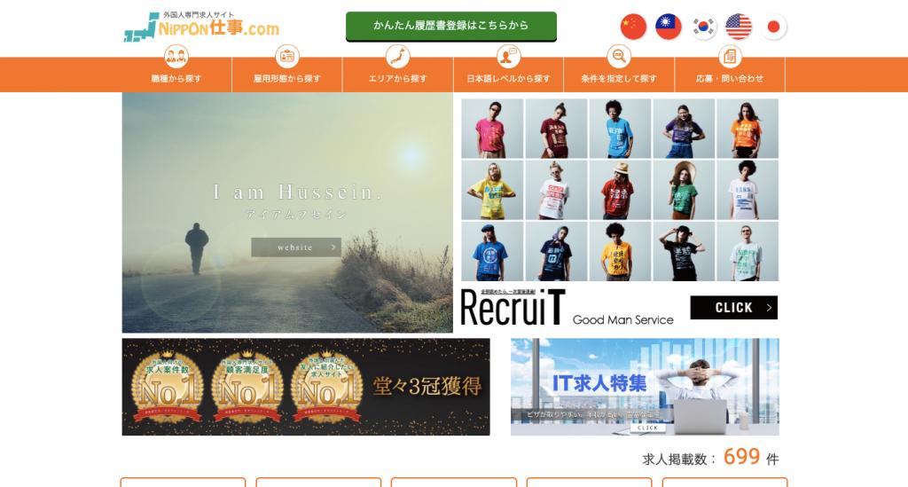 外国人専門求人サイト「Nippon仕事.com」