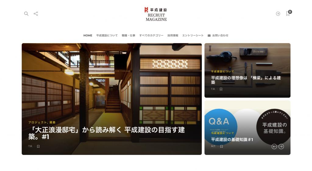 HEISEI RECRUIT MAGAZINE 平成建設のリクルート採用ページ