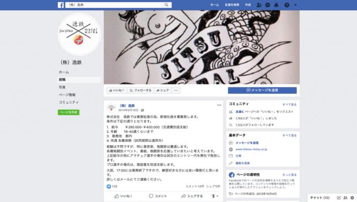 (株)逸鉄Facebook投稿