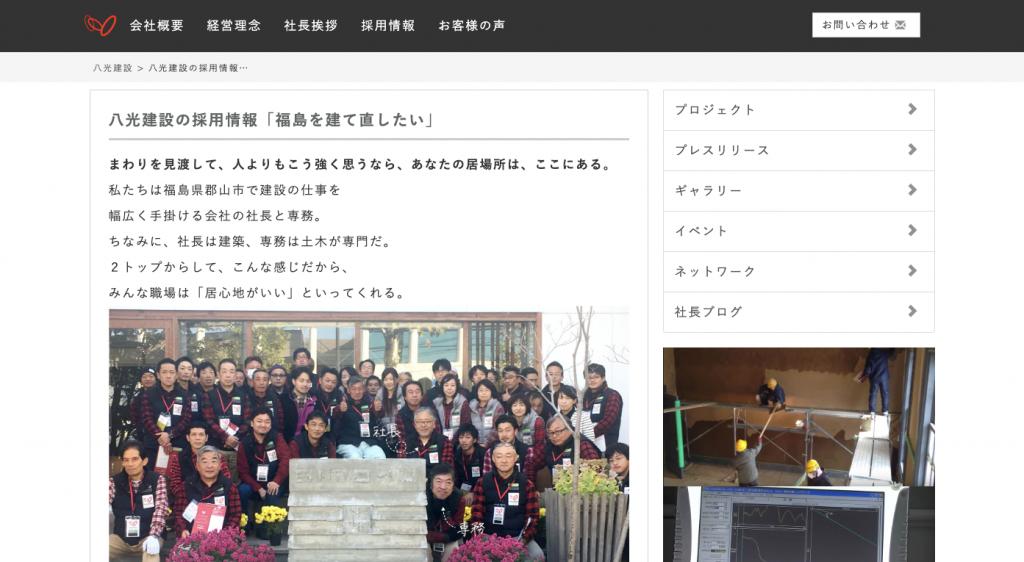 八光建設の採用情報「福島を建て直したい」