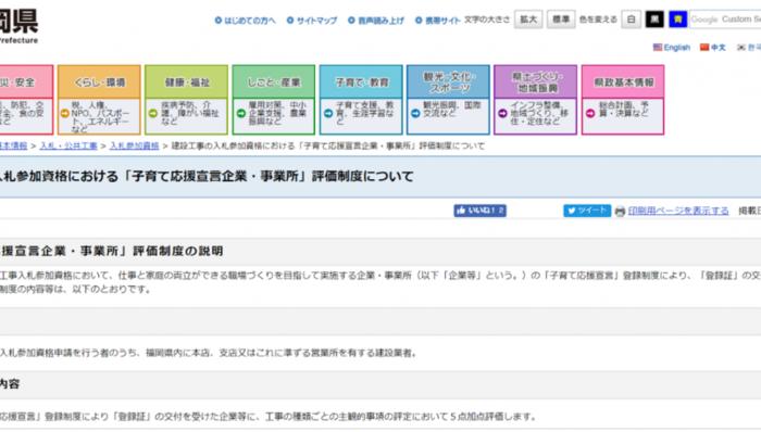 福岡県|建設工事の入札参加資格における「子育て応援宣言企業・事業所」評価制度について